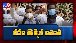 IMA nationwide protest against violence with doctors, demands central law on violence - TV9 - TV9