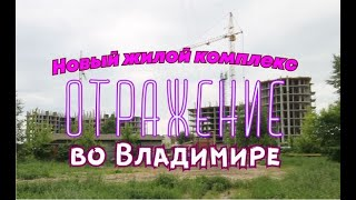 Жилой комплекс Отражение, во Владимире Обзор