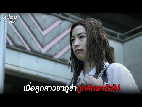 เมื่อลูกสาวยากูซ่าถูกลักพาตัวไ