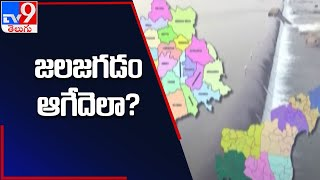 AP Vs TS Water War : ఏపీ తెలంగాణ మధ్య నీటి యుద్ధాలు - TV9 - TV9