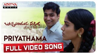 Priyathama Full Video Song | BucchiNaidu Kandriga Songs | Drishika Chander | Munna | Ravi Varma - ADITYAMUSIC