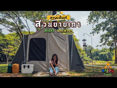 Enjoy-Camping-กางเต็นท์-สวนยาย