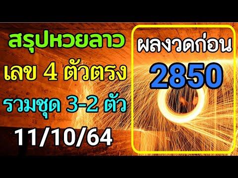 สรุปวิเคราะห์เลขหวยลาว-11/10/2