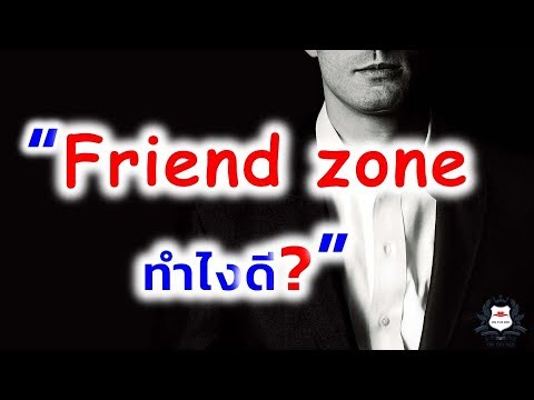 สอนจีบผู้หญิง-Ep.5-:-Friend-zo