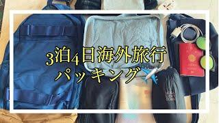 海外旅行 4日間『3泊4日海外旅行パッキング動画??』などなど