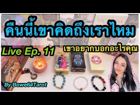 Live-สด-Ep.-11-🔮-Pick-A-Deck-🔮