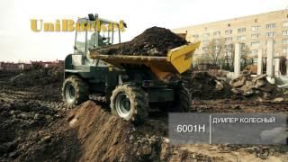 Мини-самосвал думпер wacker neuson 6001
