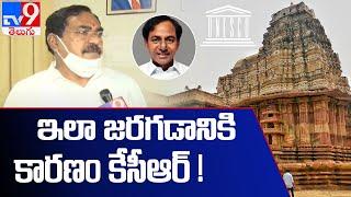 కాకతీయుల కళకు అంతర్జాతీయ గుర్తింపు |  Ramappa temple inscribed as a World Heritage Site - TV9 - TV9