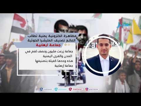 مظاهرة الكترونية يمنية تطالب العالم تصنيف مليشيا الحوثي جماعة إرهابية