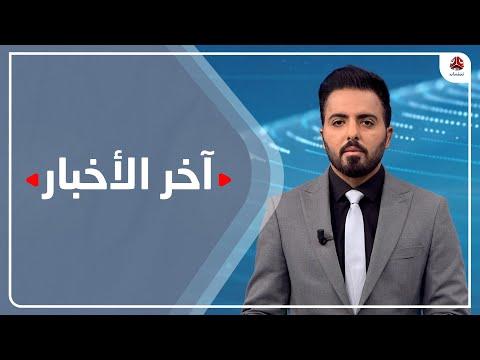 اخر الاخبار | 09 - 05 - 2021 | تقديم هشام الزيادي | يمن شباب