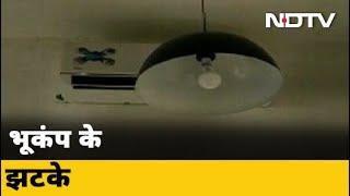 Delhi में महसूस किए गए भूकंप के झटके - NDTVINDIA