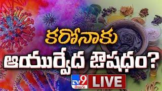 కరోనాకు ఆయుర్వేదంలో మందు ఉందా? || Ayurvedic medicine for Covid treatment - TV9 Digital LIVE - TV9