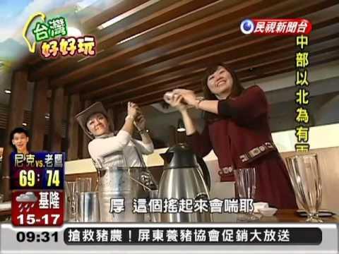 民視台灣好好玩採訪,春水堂【珍奶手搖體驗】活動