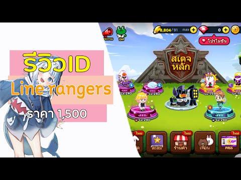 รีวิวไอดีU60LINE-RANGERS-1500W