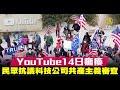 YouTube14日癱瘓 民眾抗議科技公司共產主義審查