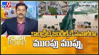 Flash Point : కాంక్రీట్ జంగిల్స్ కి సవాల్ గా ముంపు ముప్పు - Murali Krishna TV9 - TV9