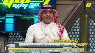 عماد السالمي : باولينهو لم يقدم شيئا للأهلي