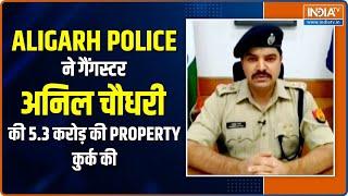Aligarh Police ने गैंगस्टर Anil Chaudhary की 5.3 करोड़ की Property कुर्क की - INDIATV
