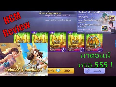 Lineเกมเศรษฐี-รีวิวอีเว้นการ์ด