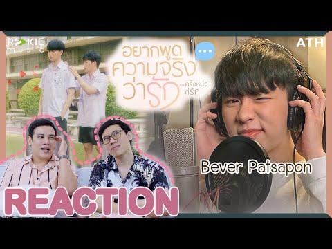 REACTION-|-OFFICIAL-MV-|-Bever