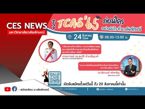 เปิดรับสมัคร-โครงการ-รู้-TCAS-