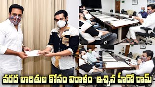 Ram Pothineni Meets KTR | Contributes Rs. 25 Lakhs To CM Relief Fund | Hyderabad Rains | IndiaGlitz - IGTELUGU