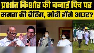 Mamata's Mission 2024: After tea with Sonia Gandhi, Mamata Banerjee meets Arvind Kejriwal - ITVNEWSINDIA