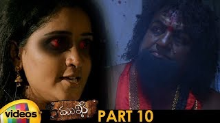 3 Mukhi Latest Telugu Horror Movie 4K | Latest Telugu Movies | Aishwarya | Part 8 | Mango Videos - MANGOVIDEOS