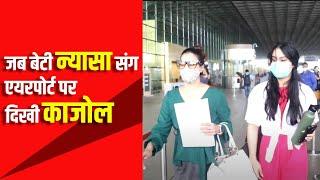 Kajol spotted with daughter Nysa at Mumbai airport - IANSINDIA