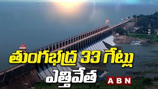 Heavy Water Inflow Into Tungabhadra Dam, lifts 33 gates   ABN Telugu - ABNTELUGUTV