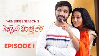 Pellaina Kothalo || Romantic Telugu Web Series Season 2  || Episode 1 || Dream Magic - YOUTUBE