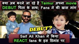 Kya karne jaa rahe ab apna debut b-town ke youngest star; Saif ne kiya fans ki request par REACT - TELLYCHAKKAR