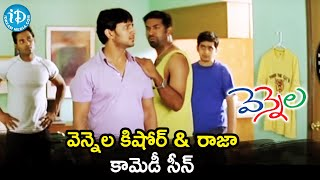 Vennela Kishore and Raja Comedy Scene | Vennela Movie Scenes | Sharwanand | Raja | Parvati Melton - IDREAMMOVIES