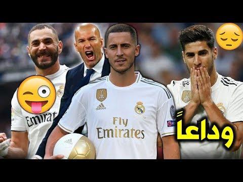 5 خاسرين و4 فائزين من إنتقال هازارد إلى ريال مدريد..!!