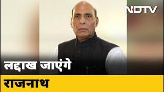 रक्षा मंत्री Rajnath Singh शुक्रवार को जाएंगे Ladakh - NDTVINDIA