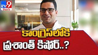 Prashant Kishor To Join Congress ? - TV9 - TV9