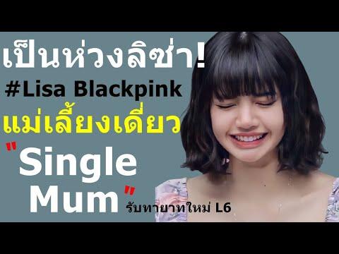 เป็นห่วงลิซ่าLisa-Blackpink-แม