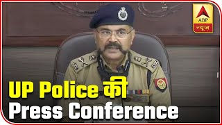 UP Police holds press conference over gangster Vikas Dubey - ABPNEWSTV