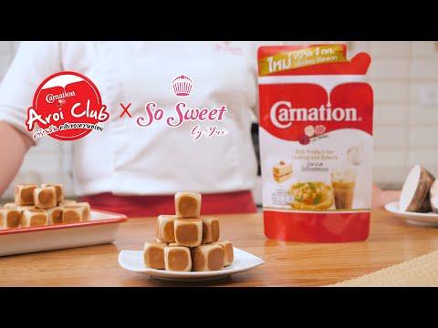 Carnation-Easy-Baking-:-ขนมลูก