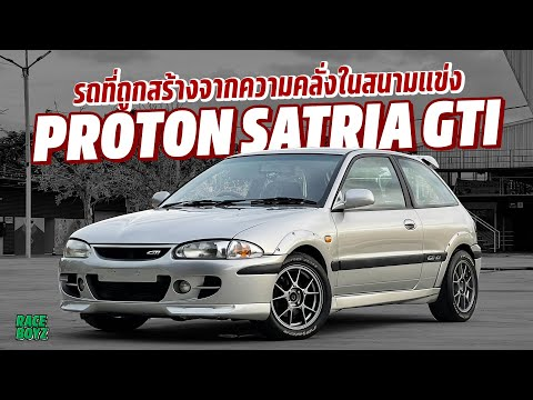 Proton-Satria-GTi---หนึ่งในรถท