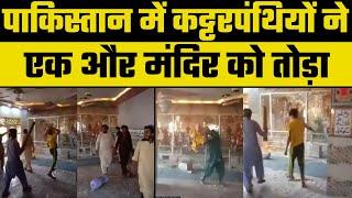 Hindu Temple Attacked and Vandalized in Bhong City of District Rahimyar Khan,Punjab,Pakistan - ITVNEWSINDIA