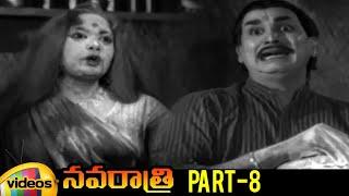 Navarathri Telugu Full Movie | Akkineni Nageswara Rao | Savitri | Gummadi | Part 8 | Mango Videos - MANGOVIDEOS