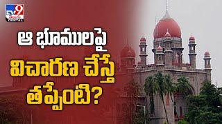 ఆ భూములపై విచారణ చేస్తే తప్పేంటి..? - Telangana HC - TV9 - TV9