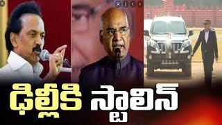 Tamil Nadu CM Stalin to meet President Kovind in Delhi   ABN Telugu - ABNTELUGUTV