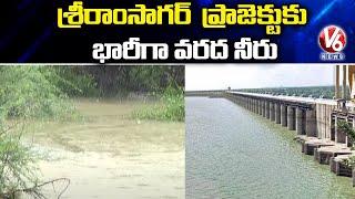 Huge Water Inflow To Sriram Sagar Project Due To Heavy Rains | Nizamabad | V6 News - V6NEWSTELUGU