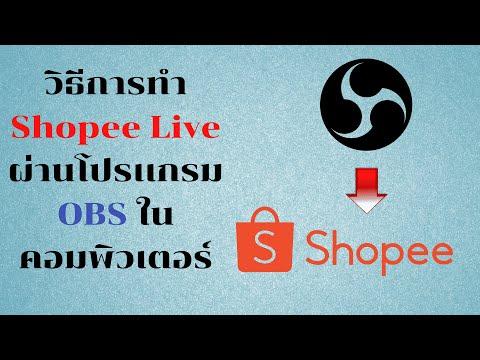 วิธีการ-Shopee-Live-ผ่านโปรเเก