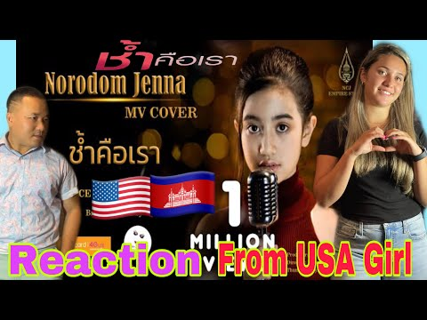 Reaction-from-USA-Girl🇺🇸ช้ำคือ