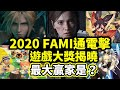2020 FAMI通電擊遊戲大獎揭曉 最大贏家是?_電玩宅速配20210308