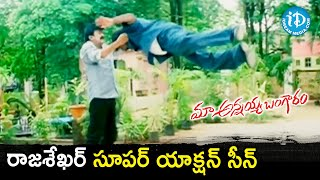 Rajasekhar Super Action Scene | Maa Annayya Bangaram Movie Scenes | Kamalini Mukherjee - IDREAMMOVIES