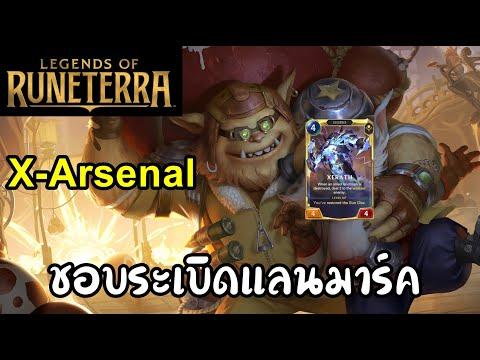 LOR---Deck-Xerath-Arsenal-เด็ค